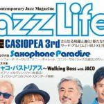 JAZZ LIFE 2016年 9月号にジャコ・パストリアス参加盤『Jazz in Toulouse ~ Concert of Jaco Pastorius Quintet』関連記事掲載。