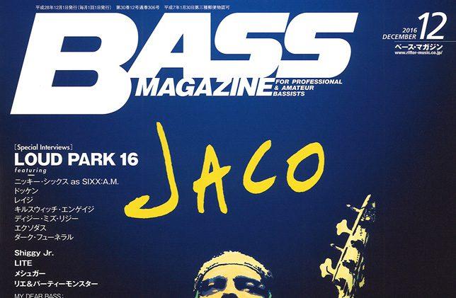ベースマガジン2016年12月号