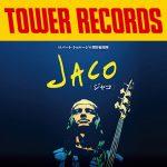 【2017年4月26日発売予定】Blu-ray Disc 映画『JACO』<タワーレコード限定盤>特典映像をバンドルした2枚組で登場