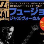【2017年11月28日発売】小学館 JAZZ VOCAL COLLECTION(ジャズ・ヴォーカル・コレクション)41にジャコ・パストリアス掲載