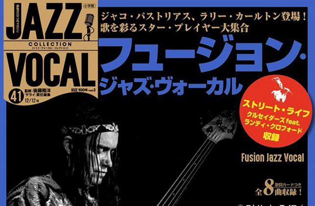 JAZZ VOCAL COLLECTION(ジャズ・ヴォーカル・コレクション)41