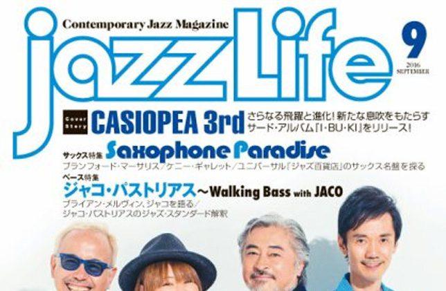 JAZZ LIFE(ジャズライフ) 2016年9月号