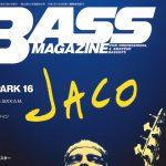 BASS MAGAZINE (ベース マガジン) 2016年12月号で映画『JACO-ジャコ-』公開記念特集掲載!