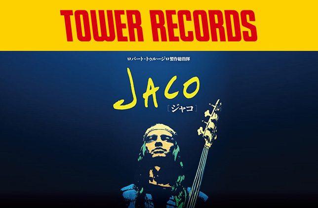 映画「JACO」タワーレコード限定仕様DVD2枚組